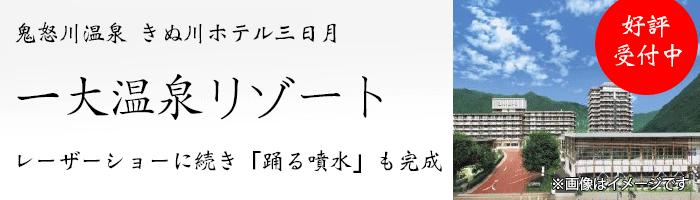 おすすめ人気宿鬼怒川温泉