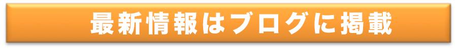 北海道VS沖縄の最新情報