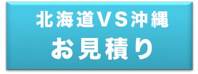北海道VS沖縄のお見積り