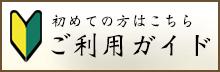 ご利用ガイド
