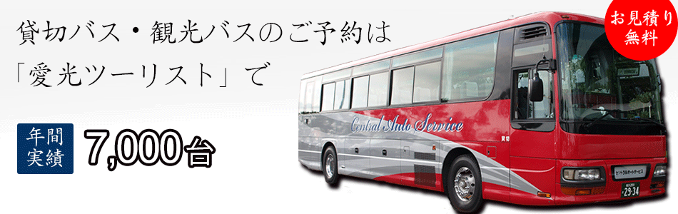 貸切バス・観光バスの予約なら愛光ツーリストで