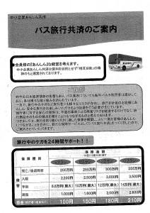 バス旅行保険 加入