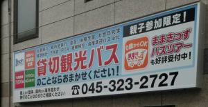 看板 貸切観光バス 横浜