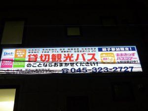 横浜駅 東京駅 旅行代理店